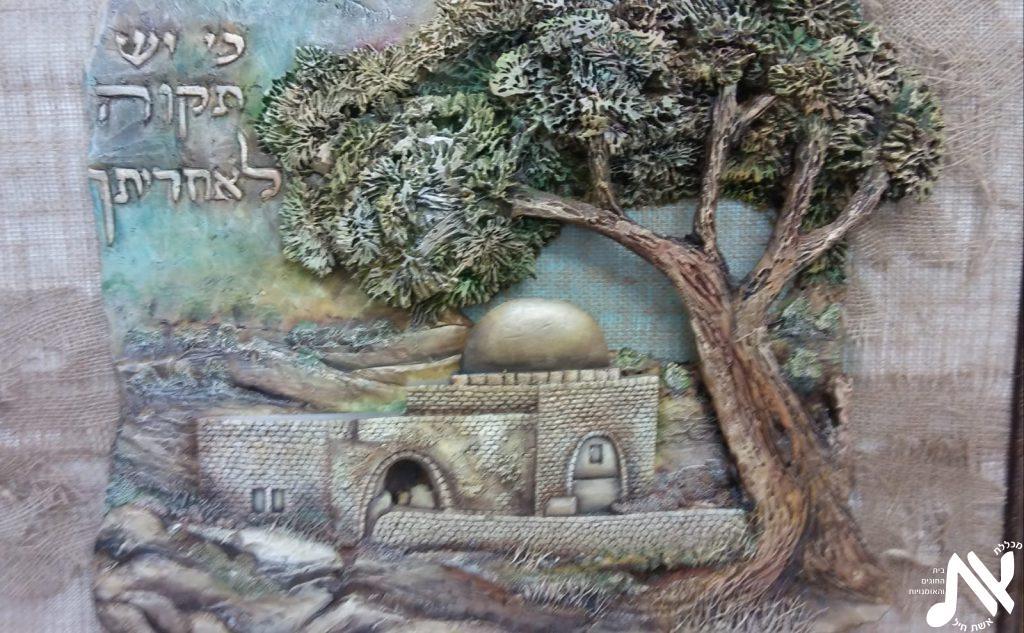 קבר רחל- מכללת אשת חיל לאומנות